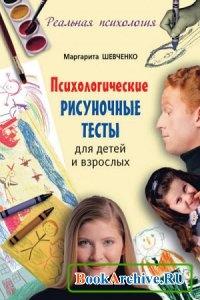 Книга Психологические рисуночные тесты для детей и взрослых
