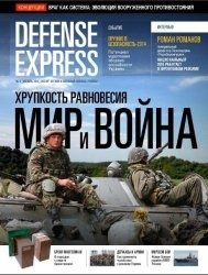 Журнал Defense-Express № 10  2014