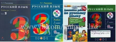 Книга 3 класс. Русский язык. Т.Г. Рамзаева.