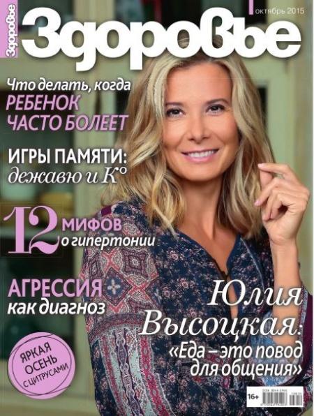 Книга журнал Здоровье №10 октябрь 2015 Россия