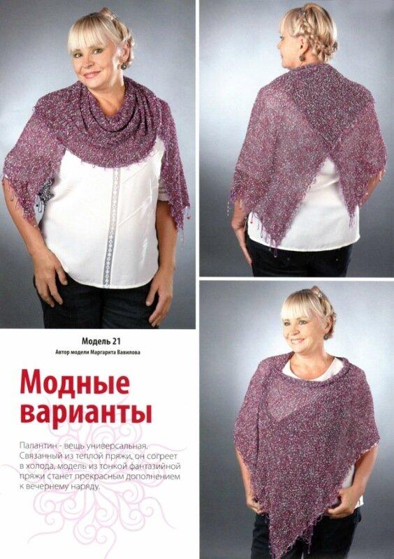 Вязание для роскошных дам спицами