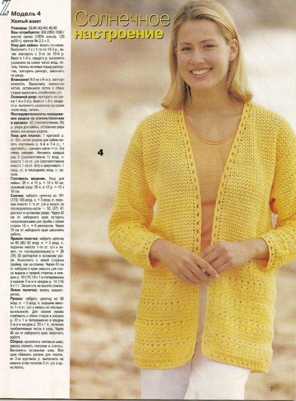Вязание расположены также в разделах: вязание схемы и модели 2012 и вязание спицами модели и схемы бесплатно шапки...