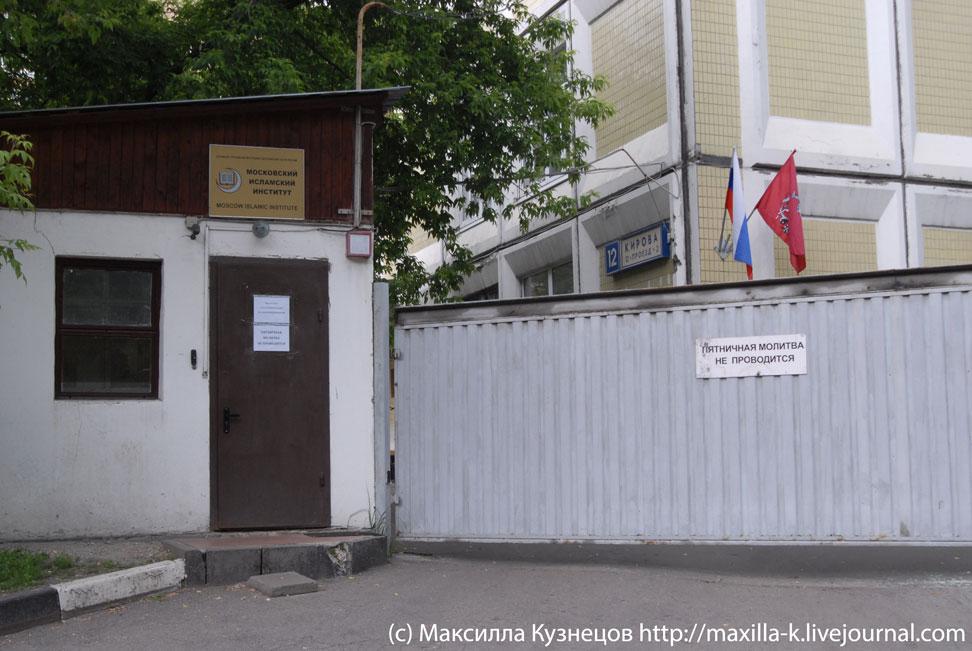 Московский исламский институт