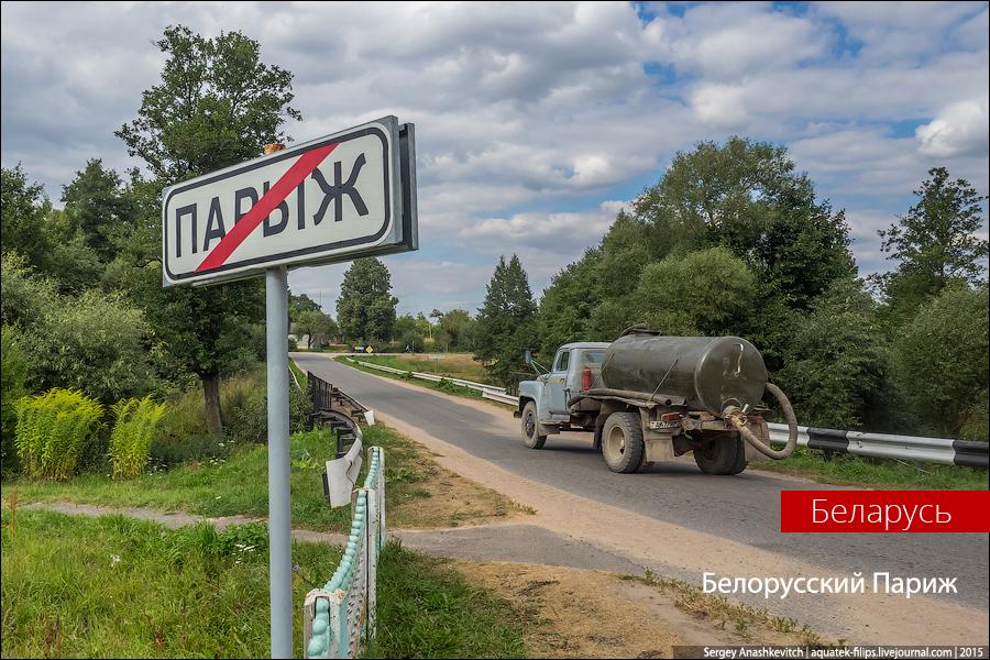 Белорусский Париж
