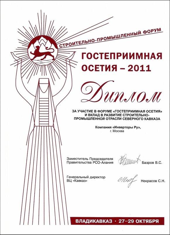 диплом выставки Владикавказ