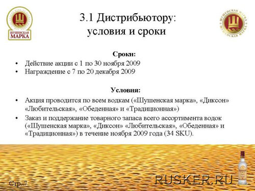 ТМА для ООО «Шушенская марка»