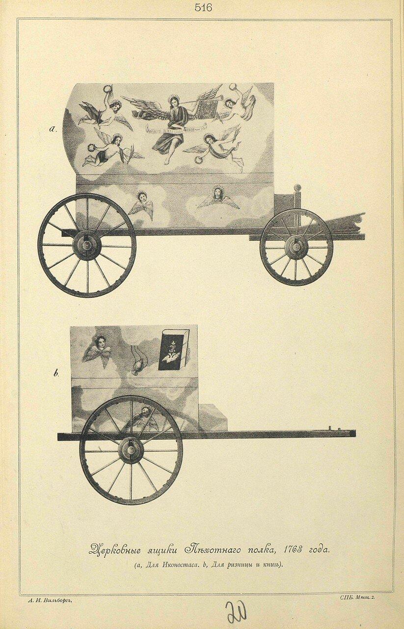 516. Церковные ящики Пехотного полка, 1763 года.