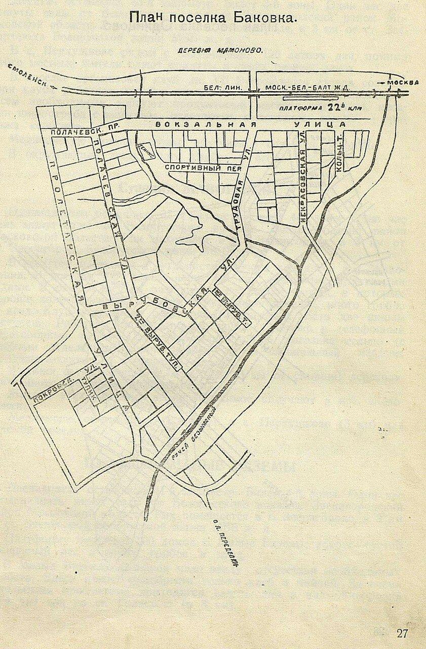 План поселка Баковка