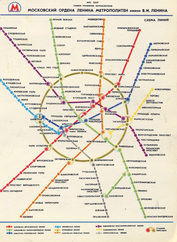 Москва. Карта московского метрополитена