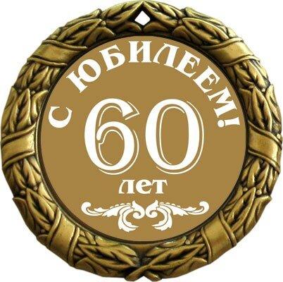 Плакаты для юбилея 50 лет своими руками