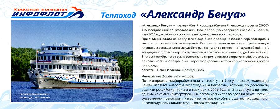 расписание теплохода «Александр Бенуа» на 2012 год