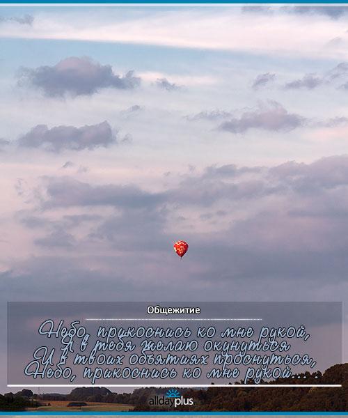 Небо над головой, часть 2