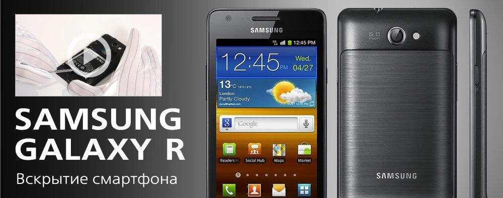 Samsung Galaxy R — разбор смартфона