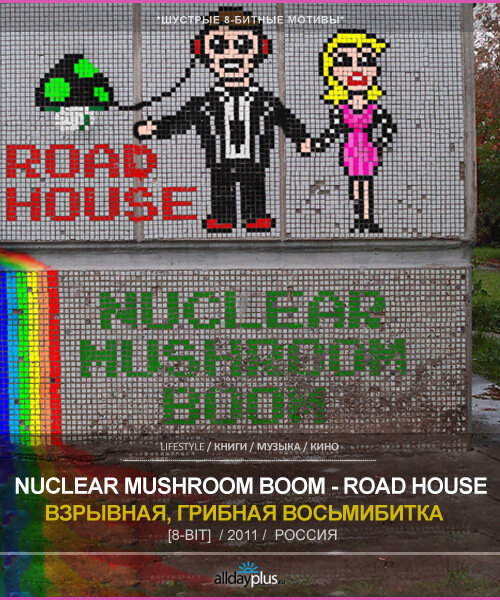 [MUSIC] Nuclear Mushroom Boom - Road House 2011 [8-bit]  Download