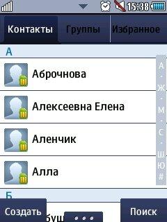 Телефонная книга