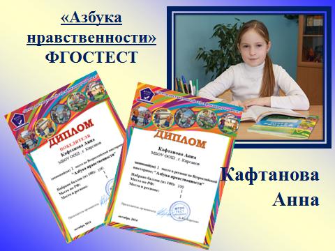 Кафтанова 1.png