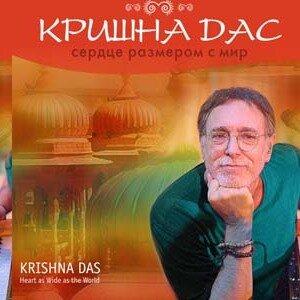 Кришна Дас - альбомы