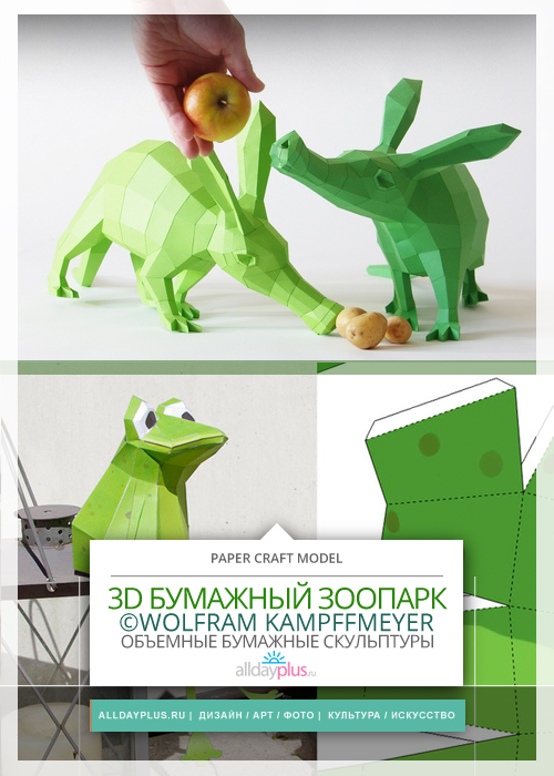 Очаровательный бумажный зоопарк Вольфрама Кампфмейера / Wolfram Kampffmeyer
