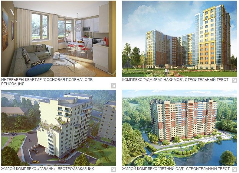 примеры визуализаций недвижимости проекты
