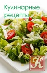 Книга Книга Кулинарные рецепты - Чагай Наталья