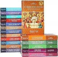 Великие тайны истории в 27 книгах