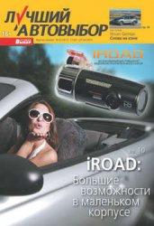 Журнал Лучший Автовыбор №3 2014
