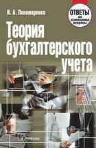 Книга Теория бухгалтерского учета. Ответы на экзаменационные вопросы