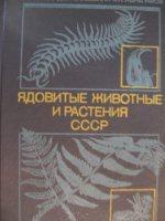 Книга Ядовитые животные и растения СССР (DJVU, PDF) djvu, pdf 78,13Мб