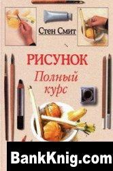 Книга Рисунок. Полный курс