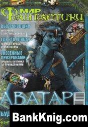 Журнал Мир фантастики №12  2009