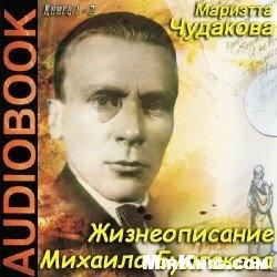 Жизнеописание Михаила Булгакова (книга 1, 2) (Аудиокнига)
