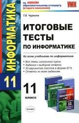 Книга Итоговые тесты по информатике. 11 класс.