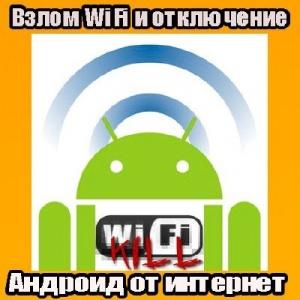Книга Взлом WiFi и отключение Андроид от интернет (2014) WebRip
