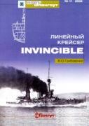 Журнал Линейный крейсер Invincible