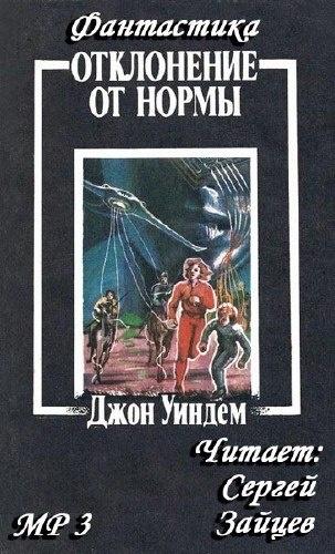 Книга Уиндем Джон - Отклонение от нормы