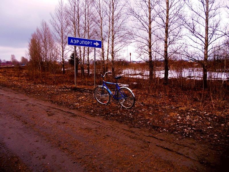 Велосипед на обочине