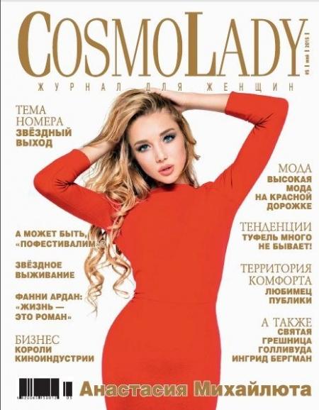Книга Журнал: CosmoLady №5 (май 2015)