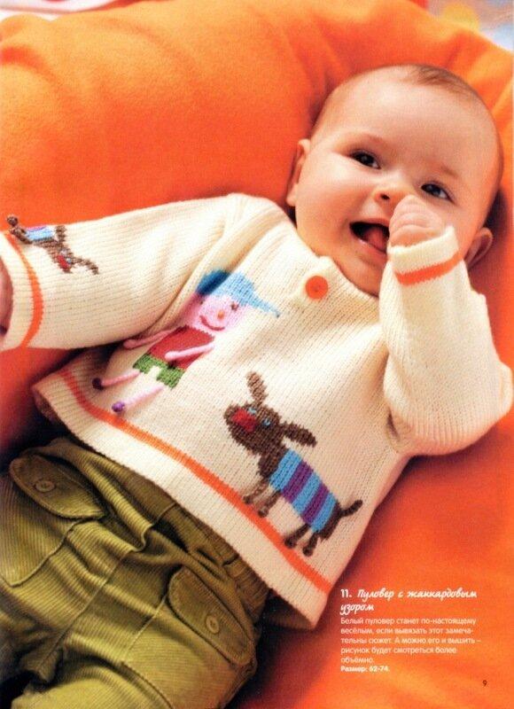 Лучшие схемы вязания для детей в разделе: Вязание для мальчиков.  Каждая вязанная модель снабжена точными выкройками...