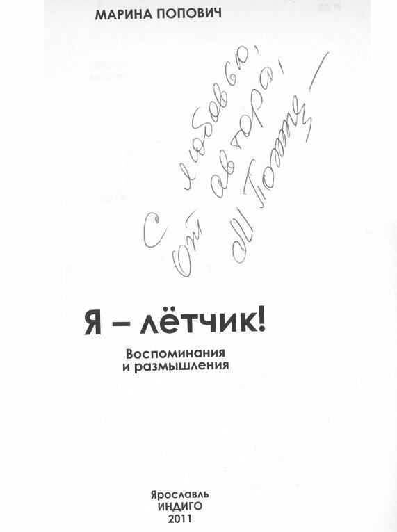 Автограф Марины Попович на её книге
