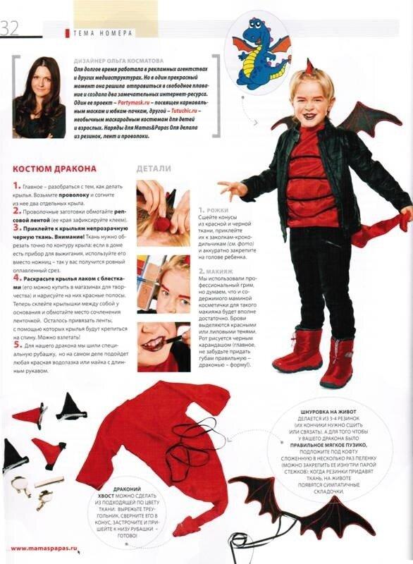 Маскарадные костюмы за 10 минут - Babyblog.ru