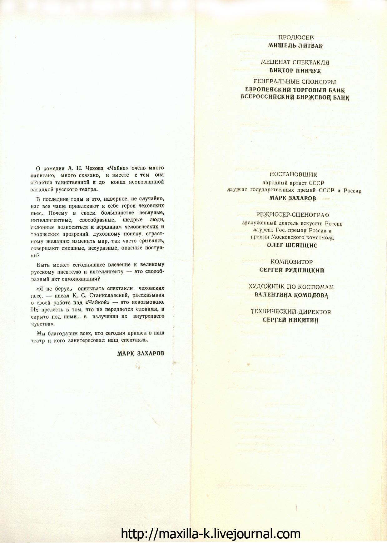 Чайка Марка Захарова