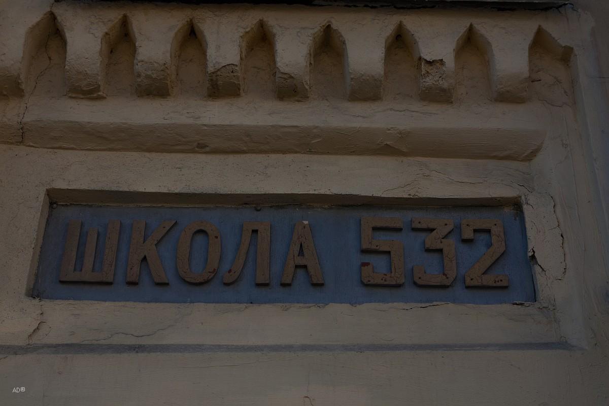 Специальная общеобразовательная школа VIII вида №532
