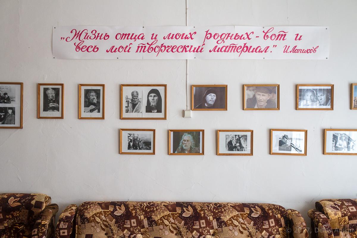 мемориальный музей Лапикова фото 12