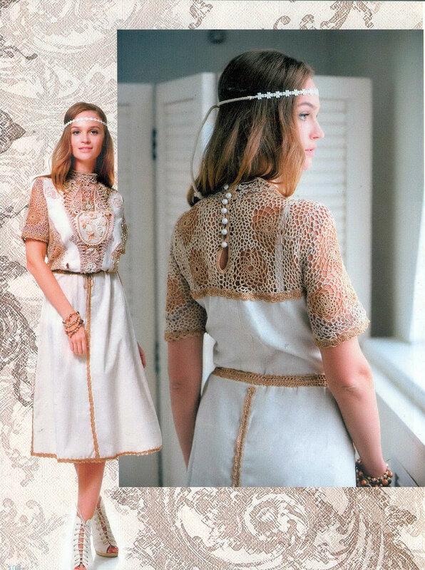 «Журнал мод» №585