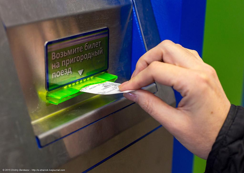 как купить льготный билет на электричку через терминал инструкция - фото 10