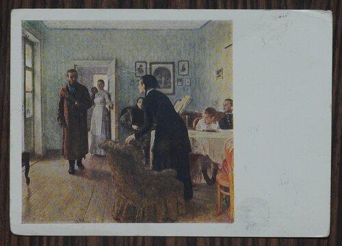 Не ждали. 1884 г.