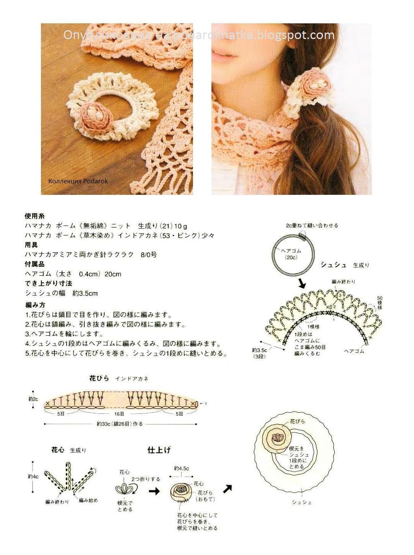 Резинки вязанные крючком для волос китайские схемы