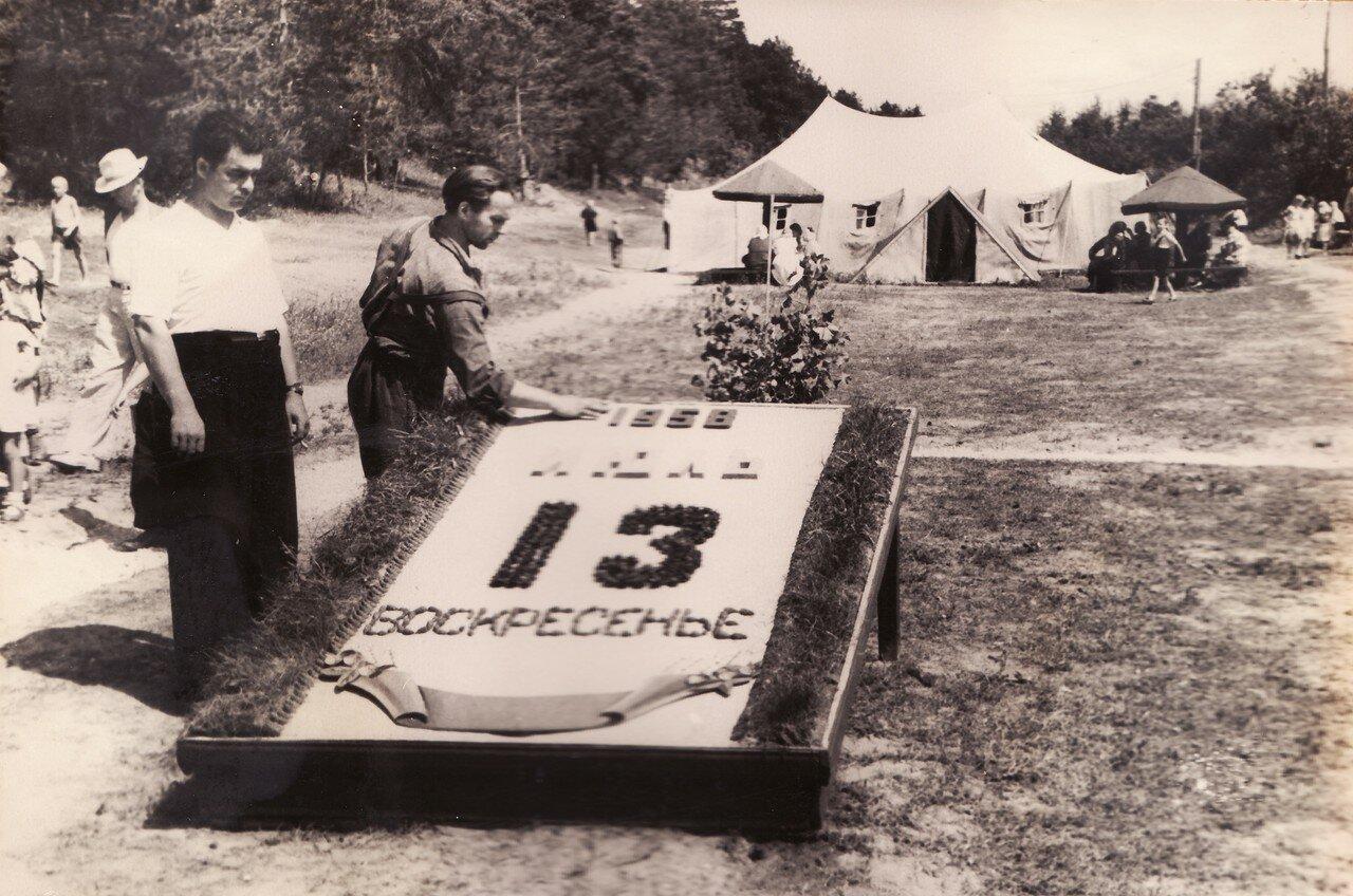 Лагерь отдыха. 1958