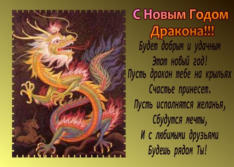 Поздравления годом дракона