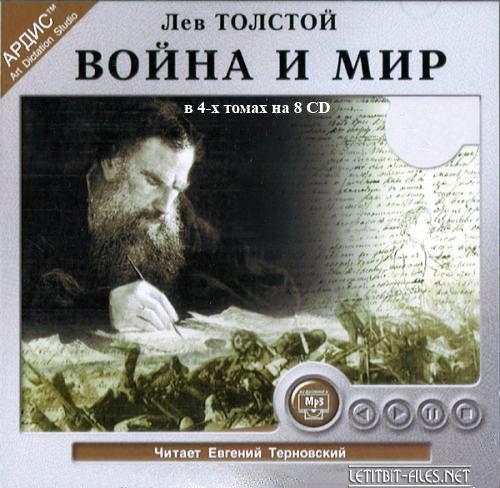 Аудиокнига - Лев Толстой. Война и мир